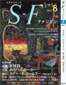 Fanzin SF nr8 2011